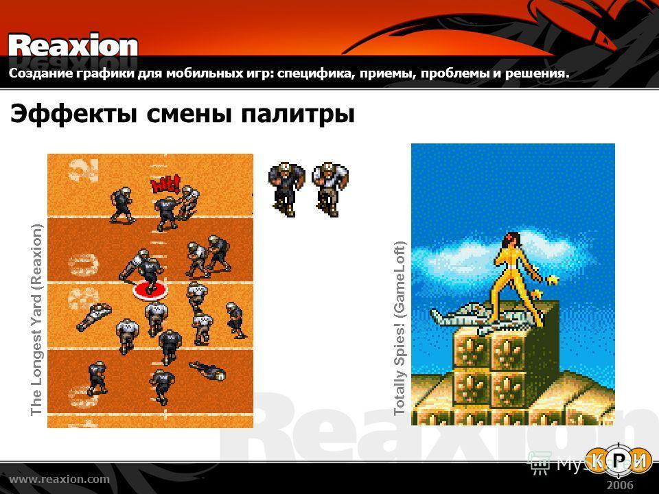 Создание графики для мобильных игр: специфика, приемы, проблемы и решения. www.reaxion.com 2006 Эффекты смены палитры Totally Spies! (GameLoft)The Longest Yard (Reaxion)