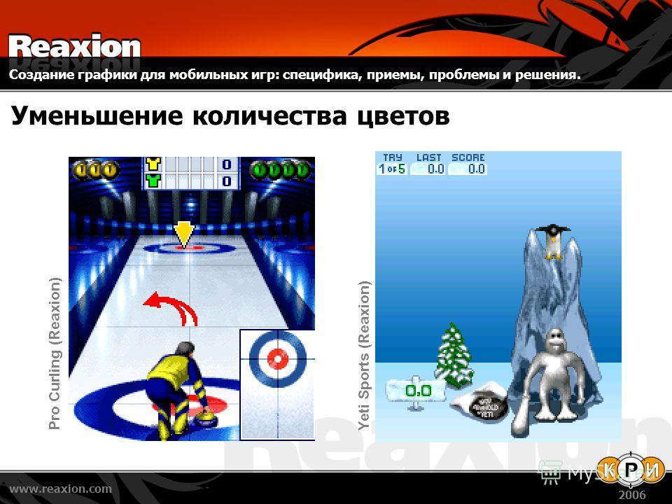 Создание графики для мобильных игр: специфика, приемы, проблемы и решения. www.reaxion.com 2006 Уменьшение количества цветов Yeti Sports (Reaxion)Pro Curling (Reaxion)