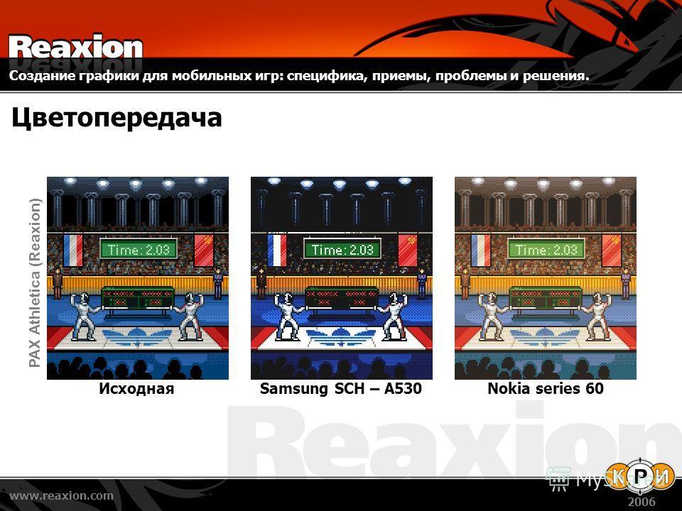 Создание графики для мобильных игр: специфика, приемы, проблемы и решения. www.reaxion.com 2006 Цветопередача PAX Athletica (Reaxion) ИсходнаяSamsung SCH – A530Nokia series 60