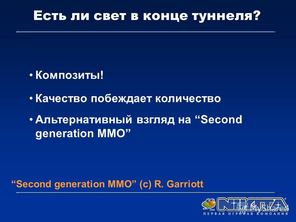 Есть ли свет в конце туннеля? Second generation MMO (c) R. Garriott Композиты! Качество побеждает количество Альтернативный взгляд на Second generation MMO