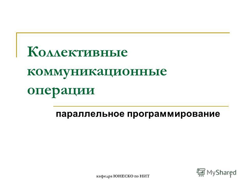 кафедра ЮНЕСКО по НИТ1 Коллективные коммуникационные операции параллельное программирование