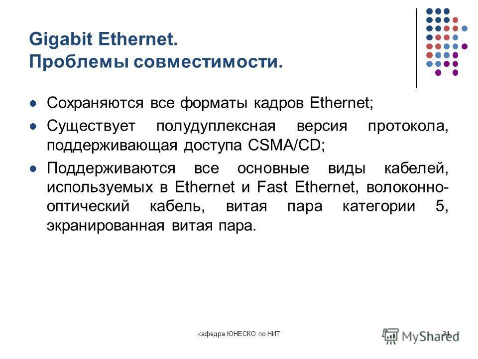 Gigabit Ethernet. Проблемы совместимости. Сохраняются все форматы кадров Ethernet; Существует полудуплексная версия протокола, поддерживающая доступа CSMA/CD; Поддерживаются все основные виды кабелей, используемых в Ethernet и Fast Ethernet, волоконн