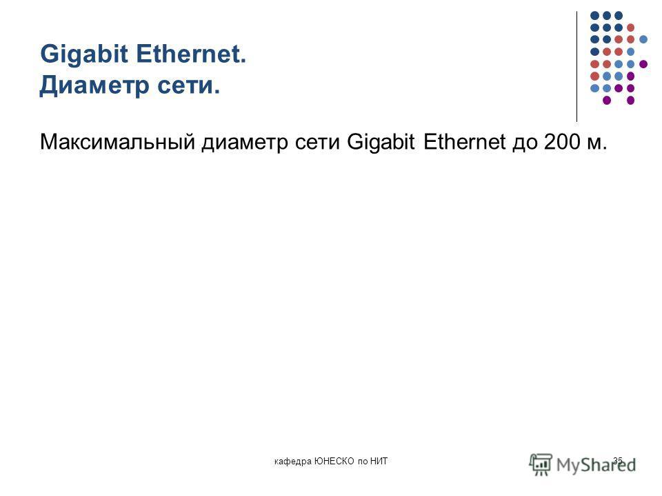 Gigabit Ethernet. Диаметр сети. Максимальный диаметр сети Gigabit Ethernet до 200 м. кафедра ЮНЕСКО по НИТ35