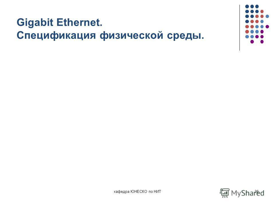 Gigabit Ethernet. Спецификация физической среды. кафедра ЮНЕСКО по НИТ36