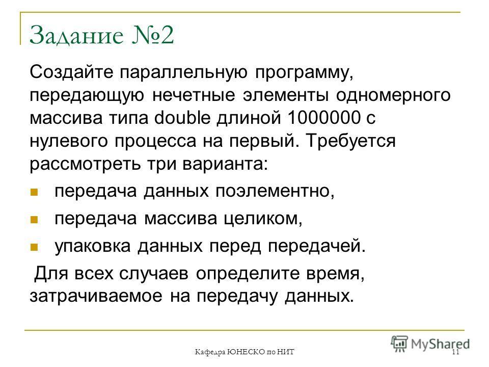 Задание 2 Создайте параллельную программу, передающую нечетные элементы одномерного массива типа double длиной 1000000 с нулевого процесса на первый. Требуется рассмотреть три варианта: передача данных поэлементно, передача массива целиком, упаковка