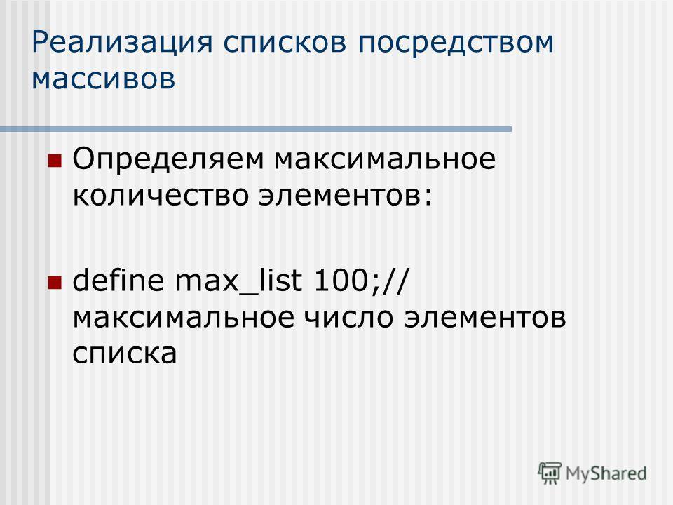 Определяем максимальное количество элементов: define max_list 100;// максимальное число элементов списка