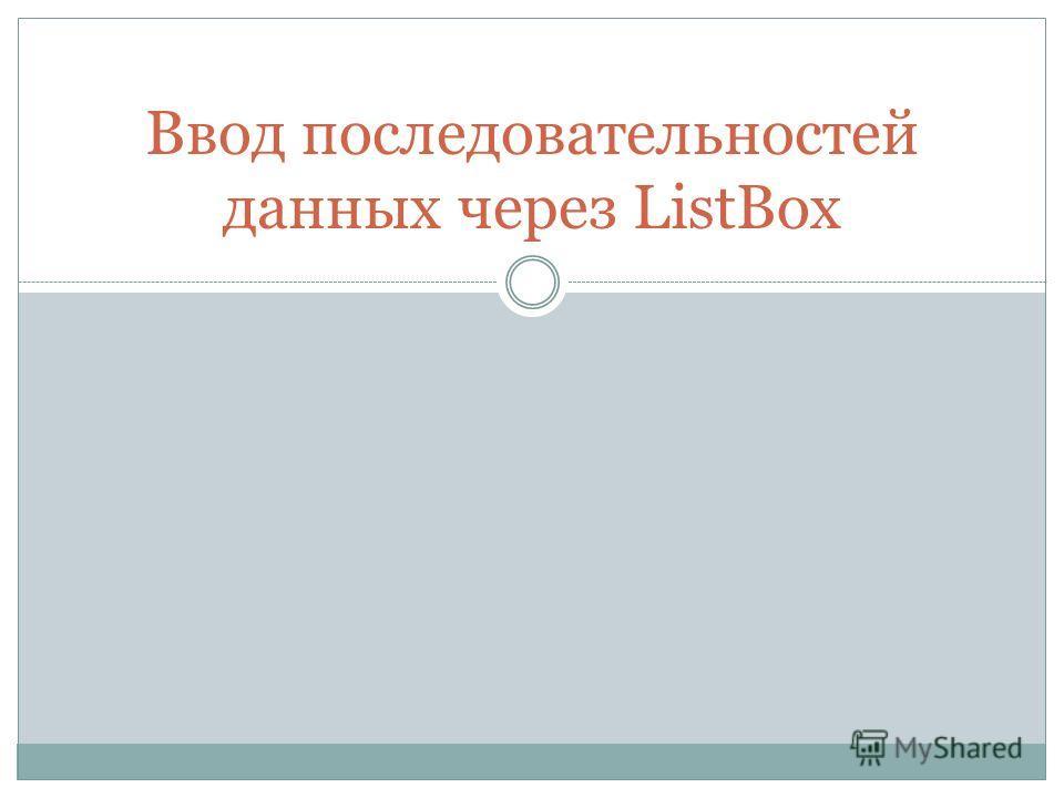 Ввод последовательностей данных через ListBox