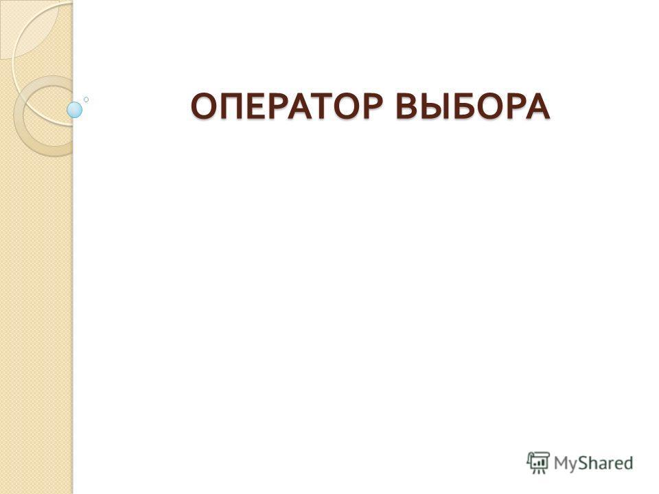 ОПЕРАТОР ВЫБОРА