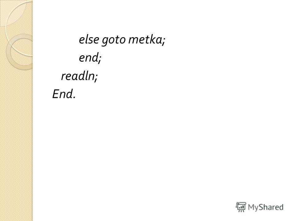 else goto metka; end; readln; End.