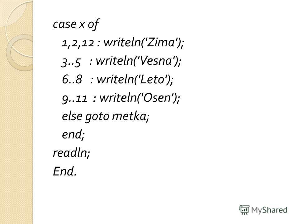 case x of 1,2,12 : writeln('Zima'); 3..5 : writeln('Vesna'); 6..8 : writeln('Leto'); 9..11 : writeln('Osen'); else goto metka; end; readln; End.