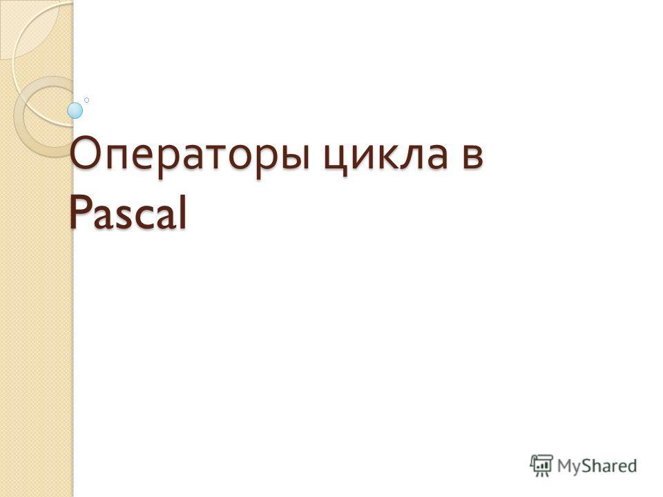 Операторы цикла в Pascal