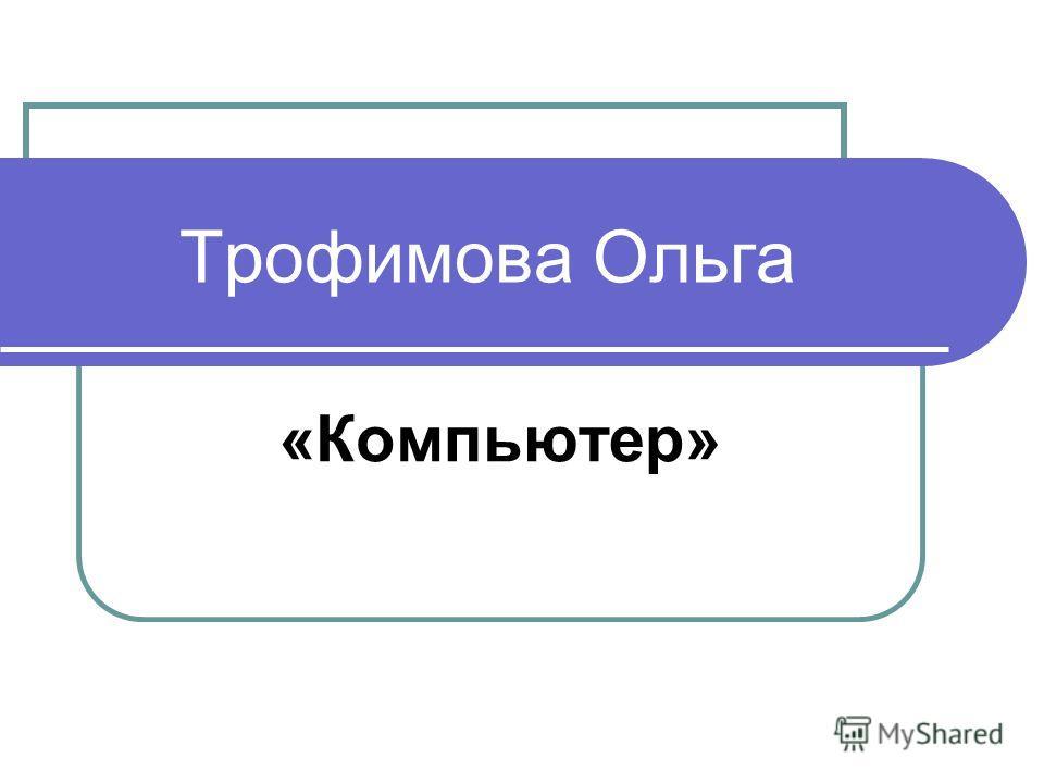 Трофимова Ольга «Компьютер»