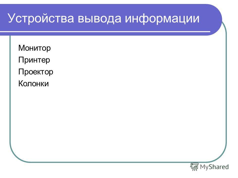 Устройства вывода информации Монитор Принтер Проектор Колонки