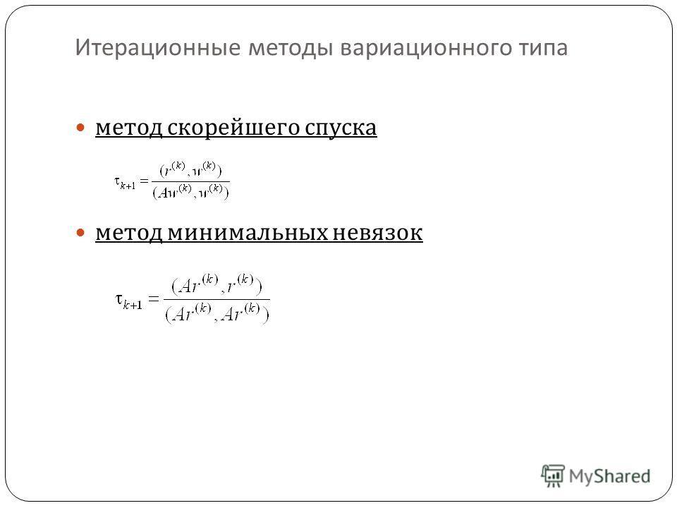 метод скорейшего спуска метод минимальных невязок Итерационные методы вариационного типа
