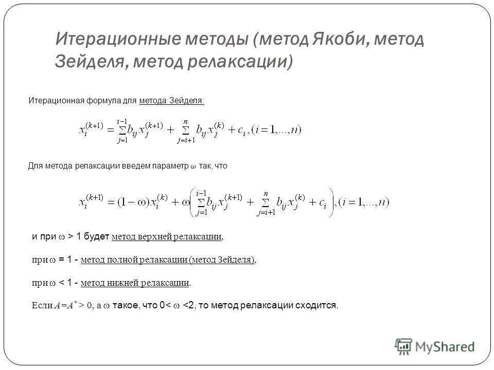Итерационные методы ( метод Якоби, метод Зейделя, метод релаксации ) Итерационная формула для метода Зейделя: Для метода релаксации введем параметр так, что и при > 1 будет метод верхней релаксации, при = 1 - метод полной релаксации (метод Зейделя),