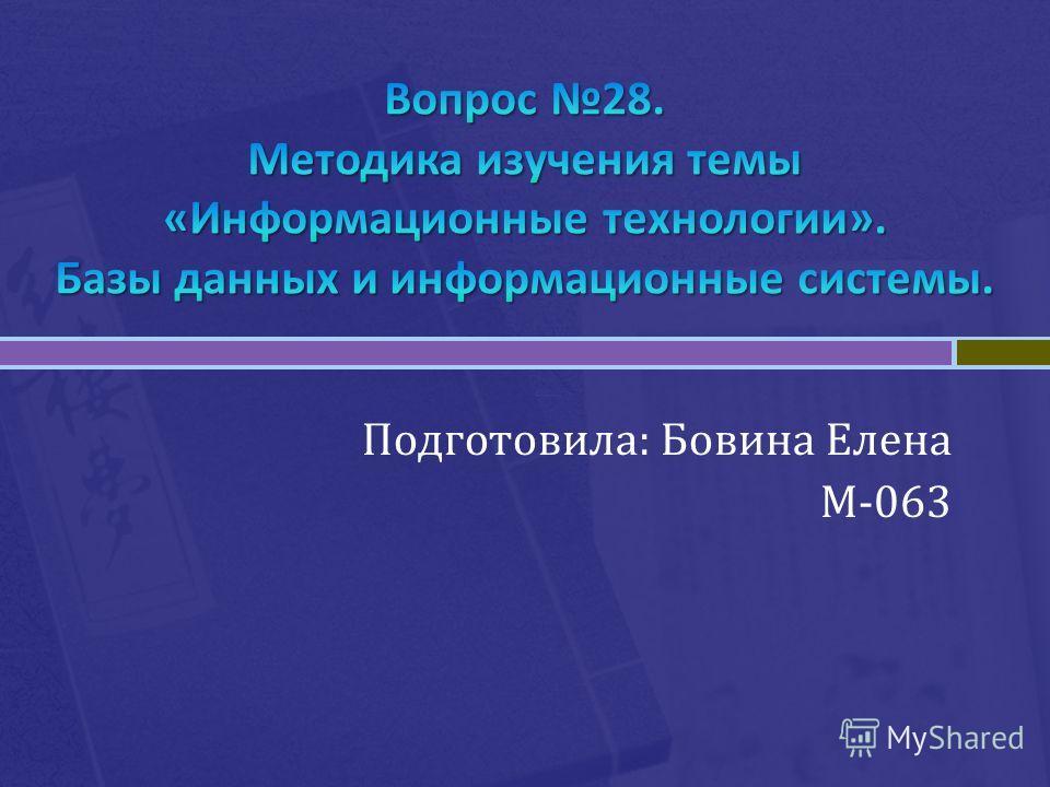 Подготовила: Бовина Елена М-063