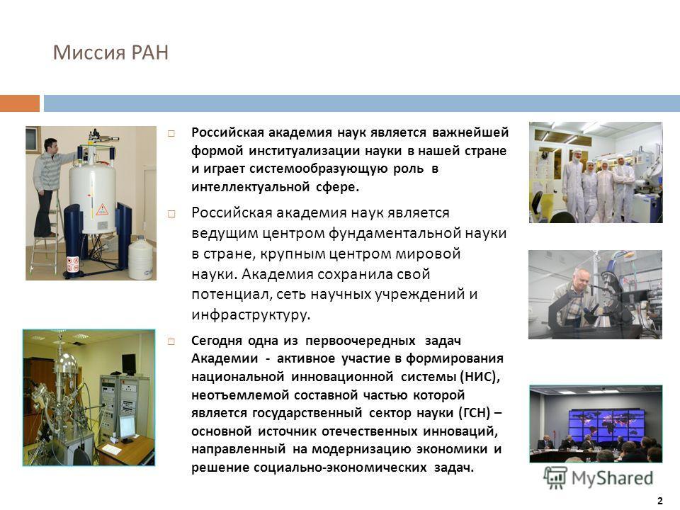 Миссия РАН 2 Российская академия наук является важнейшей формой институализации науки в нашей стране и играет системообразующую роль в интеллектуальной сфере. Российская академия наук является ведущим центром фундаментальной науки в стране, крупным ц