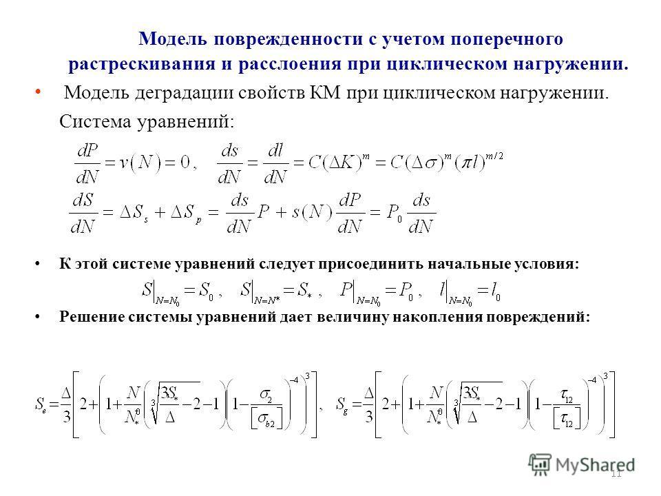 11 Модель поврежденности с учетом поперечного растрескивания и расслоения при циклическом нагружении. Модель деградации свойств КМ при циклическом нагружении. Система уравнений: К этой системе уравнений следует присоединить начальные условия: Решение