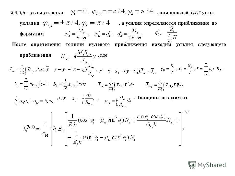 2,3,5,6 – углы укладки, для панелей 1,4,7 углы укладки, а усилия определяются приближенно по формулам. После определения толщин нулевого приближения находим усилия следующего приближения, где, где,. Толщины находим из