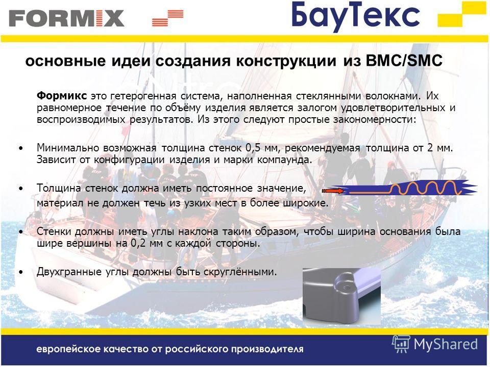 основные идеи создания конструкции из BMC/SMC Формикс это гетерогенная система, наполненная стеклянными волокнами. Их равномерное течение по объёму изделия является залогом удовлетворительных и воспроизводимых результатов. Из этого следуют простые за