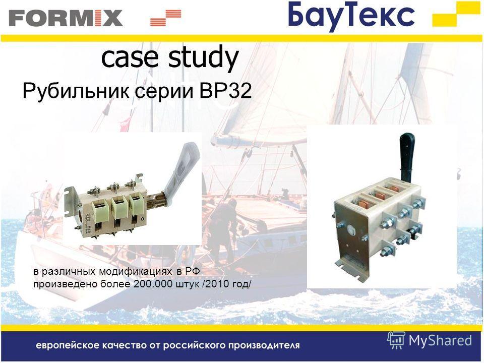 сase study Рубильник серии ВР32 в различных модификациях в РФ произведено более 200.000 штук /2010 год/