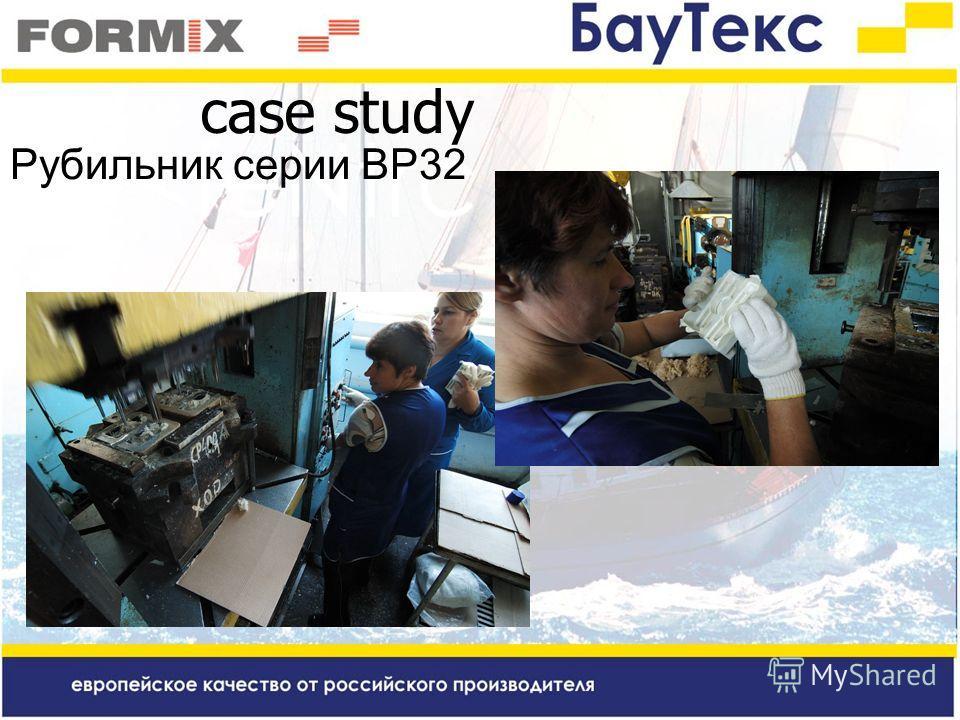 сase study Рубильник серии ВР32