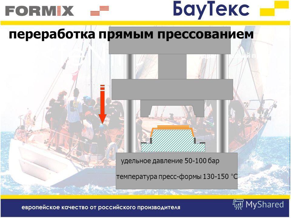 гидравлический пресс удельное давление 50-100 бар температура пресс-формы 130-150 °С переработка прямым прессованием