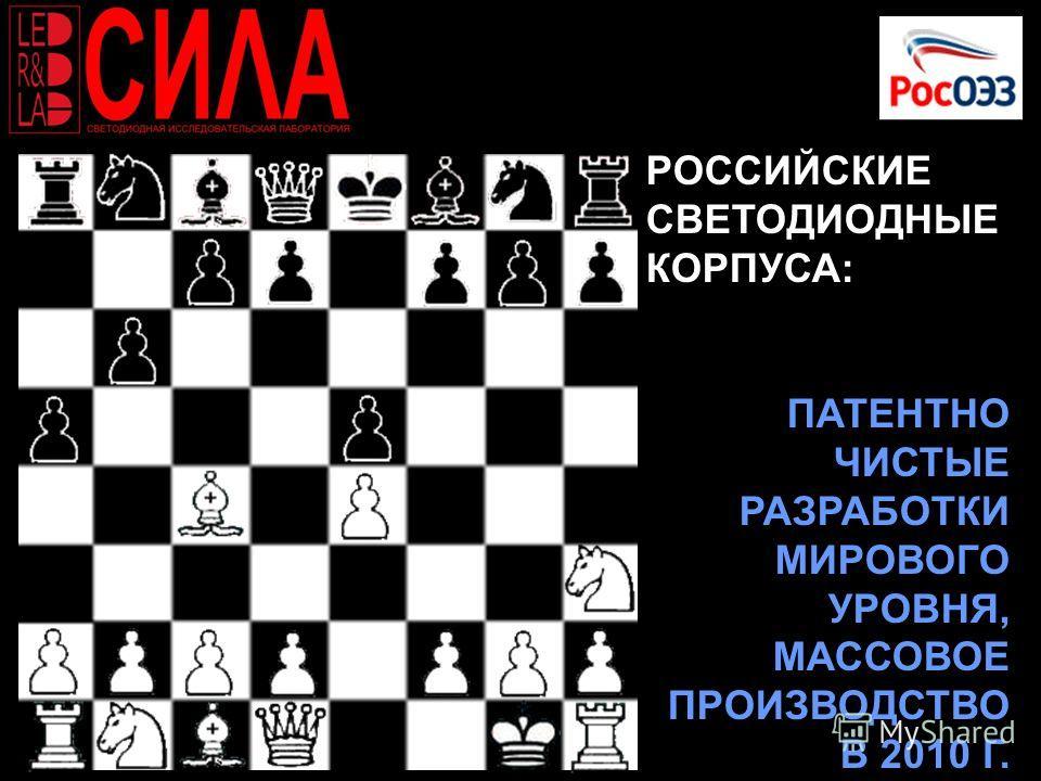 РОССИЙСКИЕ СВЕТОДИОДНЫЕ КОРПУСА: ПАТЕНТНО ЧИСТЫЕ РАЗРАБОТКИ МИРОВОГО УРОВНЯ, МАССОВОЕ ПРОИЗВОДСТВО В 2010 Г.