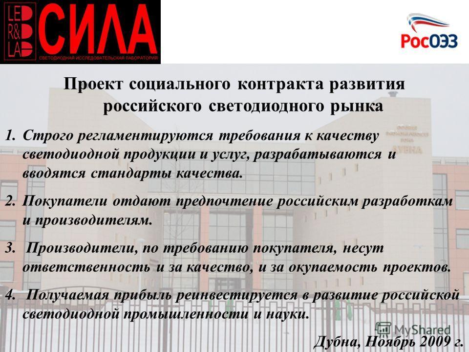 Проект социального контракта развития российского светодиодного рынка 1.Строго регламентируются требования к качеству светодиодной продукции и услуг, разрабатываются и вводятся стандарты качества. 2.Покупатели отдают предпочтение российским разработк