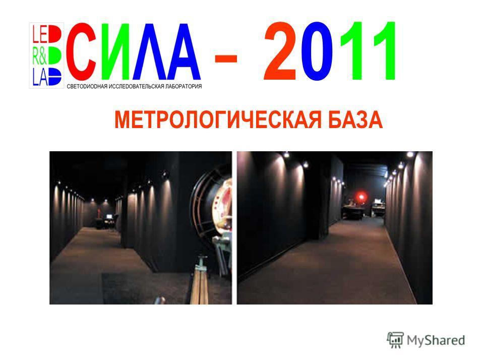 - 2011 МЕТРОЛОГИЧЕСКАЯ БАЗА