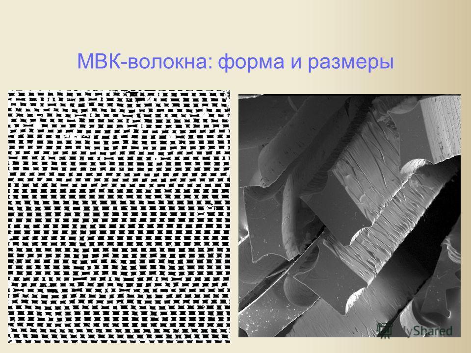 МВК-волокна: форма и размеры