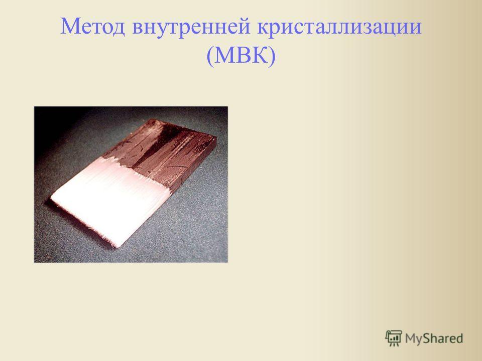 Метод внутренней кристаллизации (МВК)