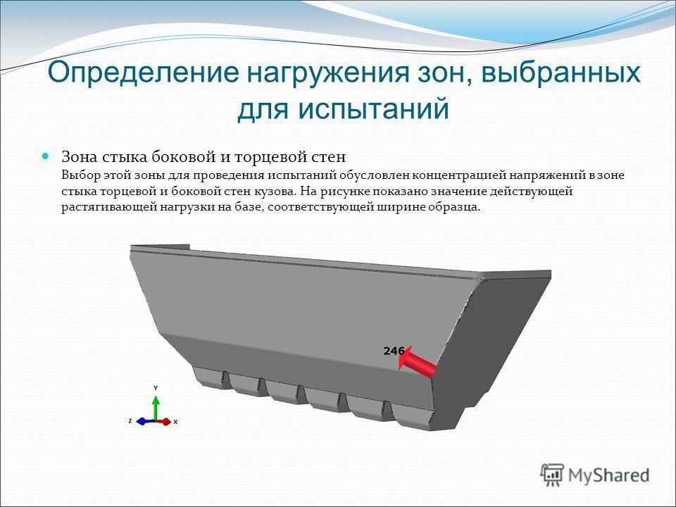 Определение нагружения зон, выбранных для испытаний Зона стыка боковой и торцевой стен Выбор этой зоны для проведения испытаний обусловлен концентрацией напряжений в зоне стыка торцевой и боковой стен кузова. На рисунке показано значение действующей