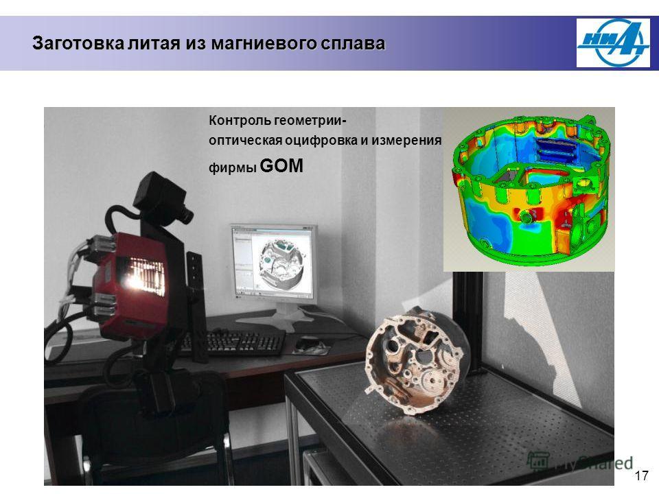 17 Контроль геометрии- оптическая оцифровка и измерения фирмы GOM Заготовка литая из магниевого сплава