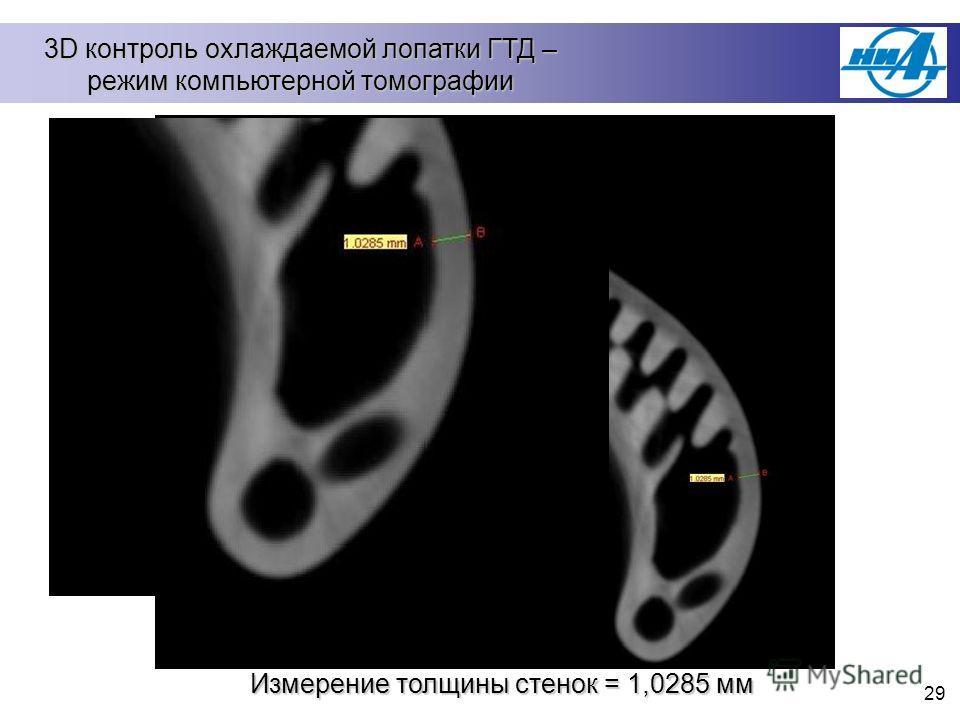 29 3D контроль охлаждаемой лопатки ГТД – режим компьютерной томографии Измерение толщины стенок = 1,0285 мм