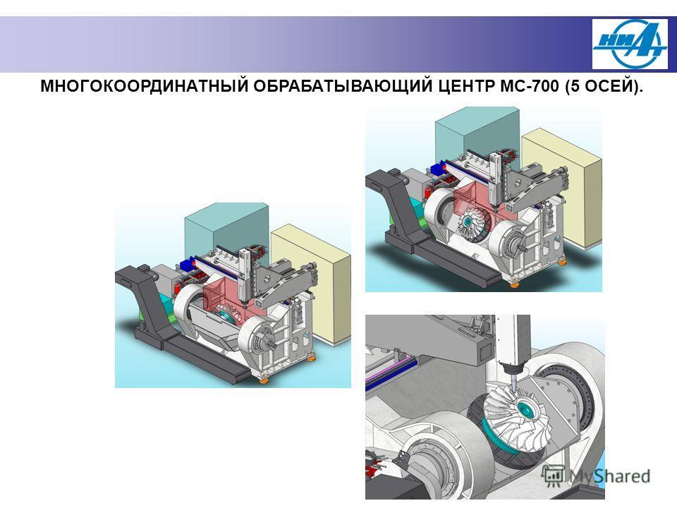 МНОГОКООРДИНАТНЫЙ ОБРАБАТЫВАЮЩИЙ ЦЕНТР МС-700 (5 ОСЕЙ).