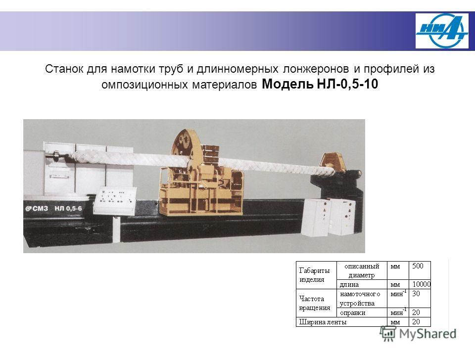Станок для намотки труб и длинномерных лонжеронов и профилей из омпозиционных материалов Модель НЛ-0,5-10