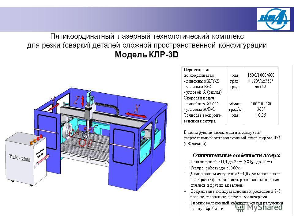 Пятикоординатный лазерный технологический комплекс для резки (сварки) деталей сложной пространственной конфигурации Модель КЛР-3D