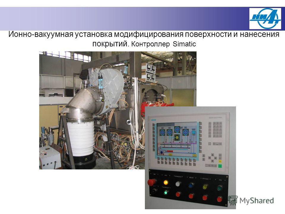 Ионно-вакуумная установка модифицирования поверхности и нанесения покрытий. Контроллер Simatic
