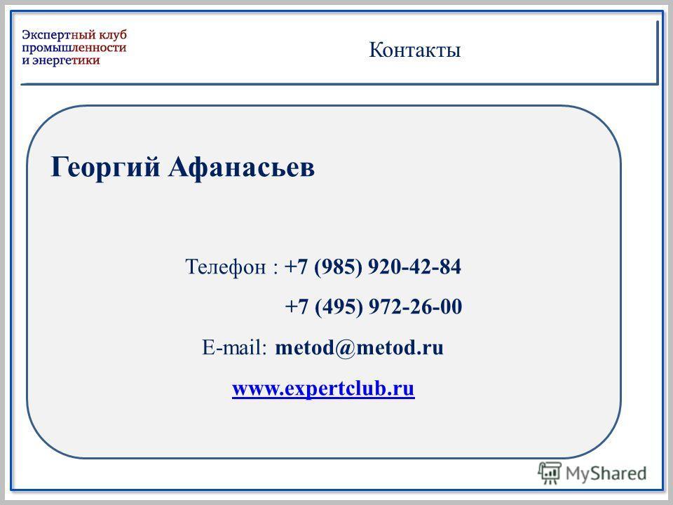 Георгий Афанасьев Телефон : +7 (985) 920-42-84 +7 (495) 972-26-00 E-mail: metod@metod.ru www.expertclub.ru Контакты