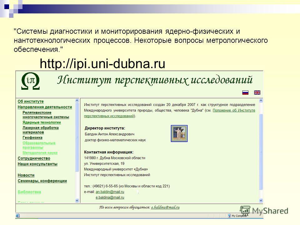 http://ipi.uni-dubna.ru Системы диагностики и мониторирования ядерно-физических и нантотехнологических процессов. Некоторые вопросы метрологического обеспечения.