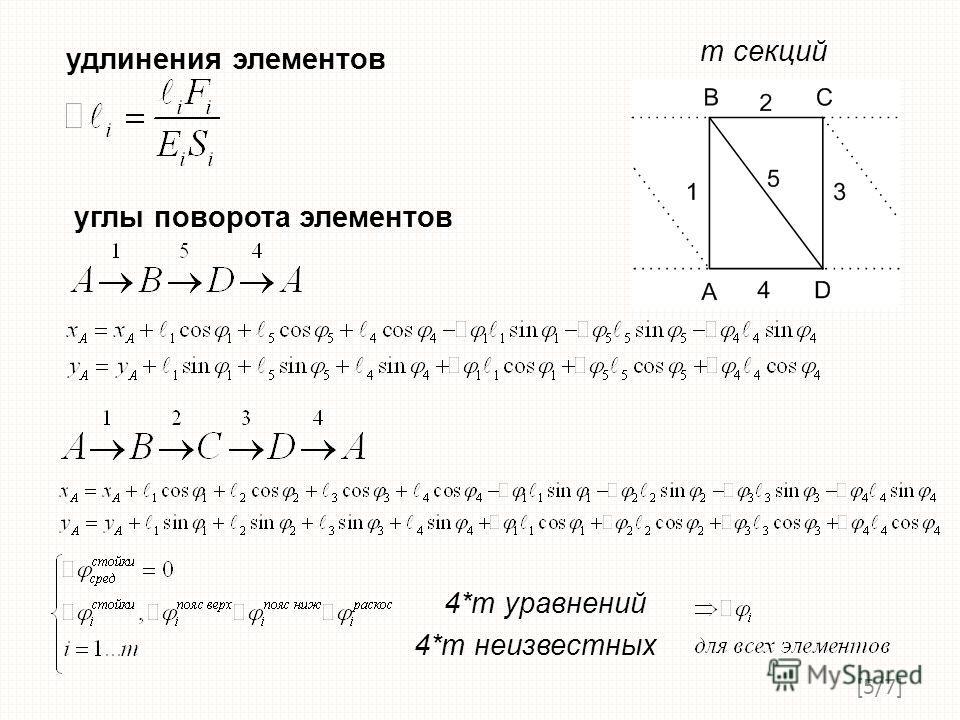 [5/7][5/7] удлинения элементов углы поворота элементов m секций 4*m уравнений 4*m неизвестных