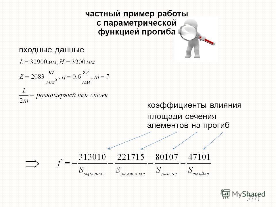 [7/7][7/7] частный пример работы с параметрической функцией прогиба входные данные коэффициенты влияния площади сечения элементов на прогиб