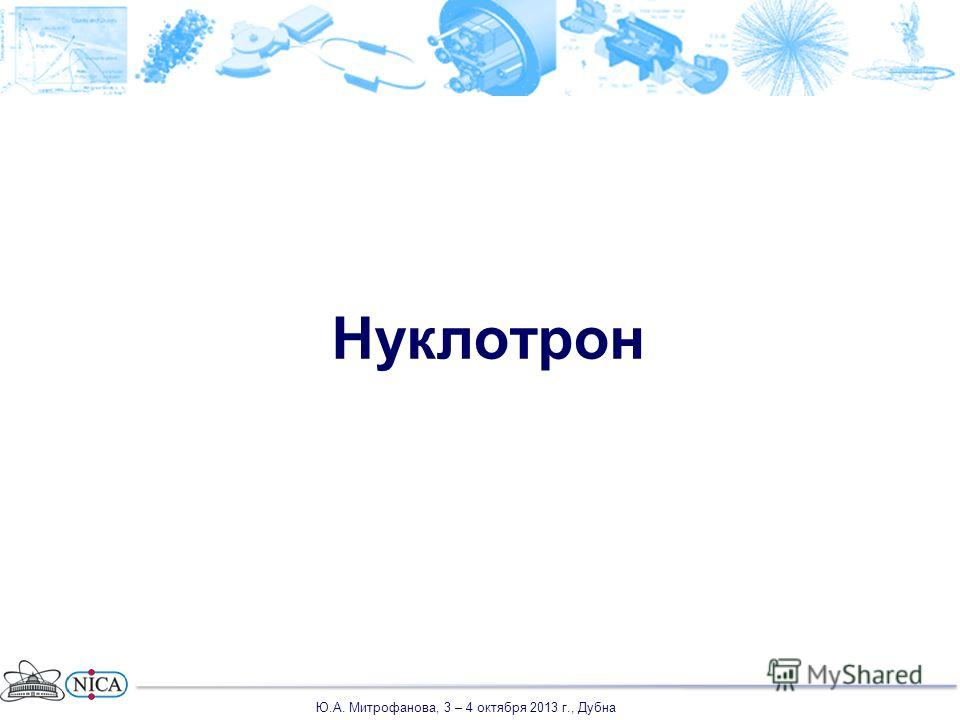 Нуклотрон Ю.А. Митрофанова, 3 – 4 октября 2013 г., Дубна