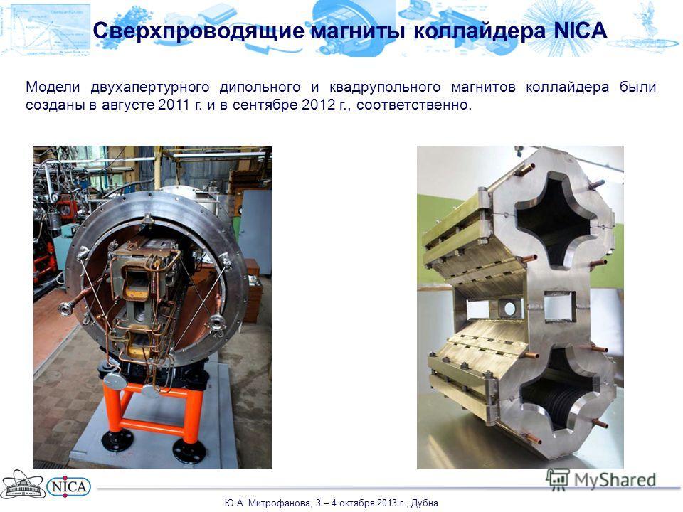 Модели двухапертурного дипольного и квадрупольного магнитов коллайдера были созданы в августе 2011 г. и в сентябре 2012 г., соответственно. Сверхпроводящие магниты коллайдера NICA Ю.А. Митрофанова, 3 – 4 октября 2013 г., Дубна