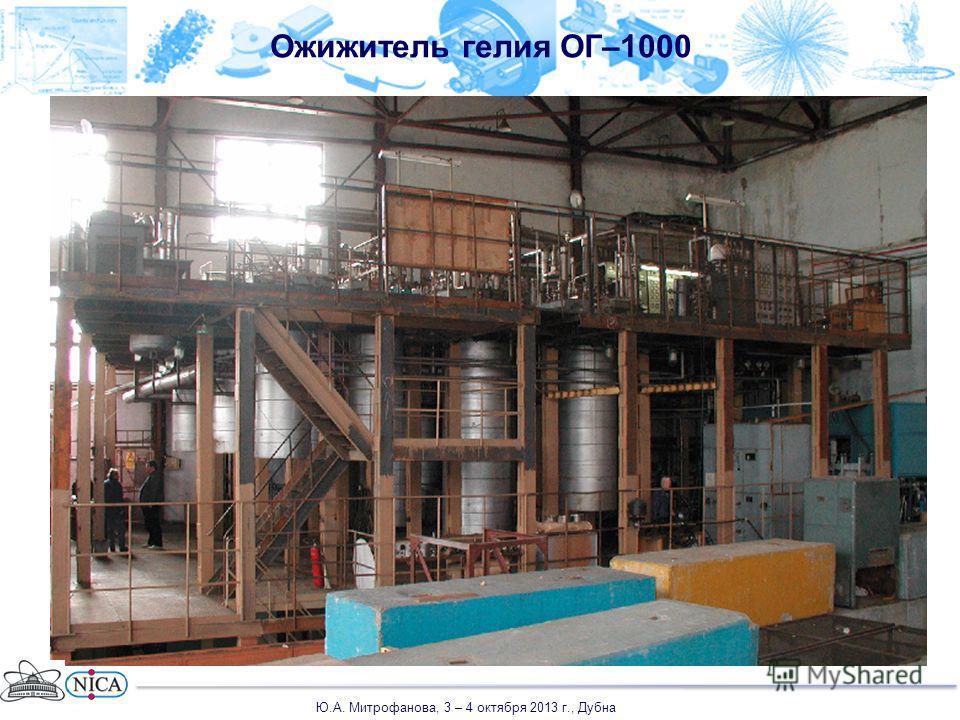 Ожижитель гелия ОГ–1000 Ю.А. Митрофанова, 3 – 4 октября 2013 г., Дубна