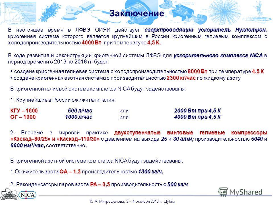 Заключение сверхпроводящий ускоритель Нуклотрон 4000 Вт 4,5 К. В настоящее время в ЛФВЭ ОИЯИ действует сверхпроводящий ускоритель Нуклотрон, криогенная система которого является крупнейшим в России криогенным гелиевым комплексом с холодопроизводитель