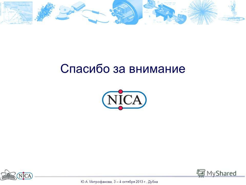 Спасибо за внимание Ю.А. Митрофанова, 3 – 4 октября 2013 г., Дубна