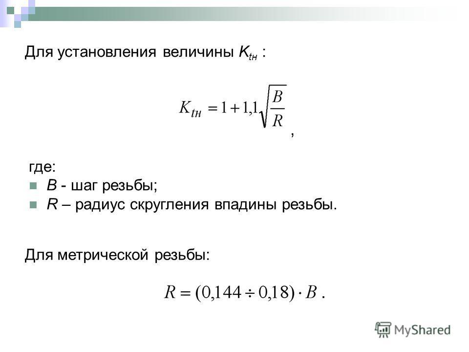 Для установления величины K tн : где: B - шаг резьбы; R – радиус скругления впадины резьбы. Для метрической резьбы:
