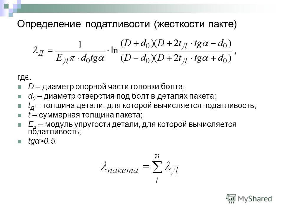 Определение податливости (жесткости пакте) где: D – диаметр опорной части головки болта; d 0 – диаметр отверстия под болт в деталях пакета; t Д – толщина детали, для которой вычисляется податливость; t – суммарная толщина пакета; E д – модуль упругос